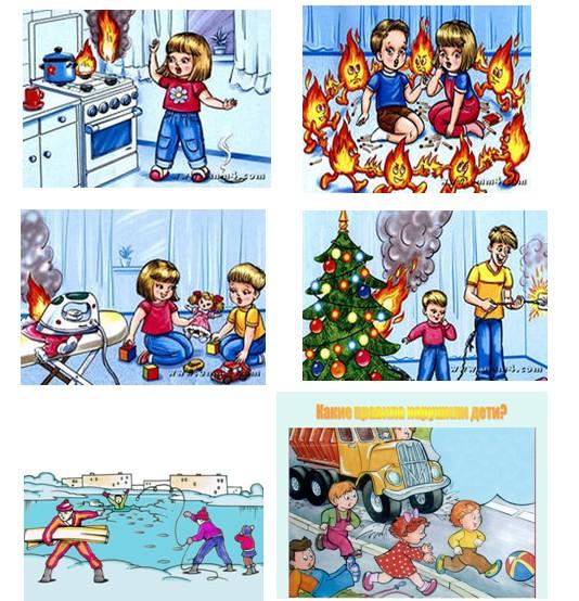 картинки опасные предметы для ребенка