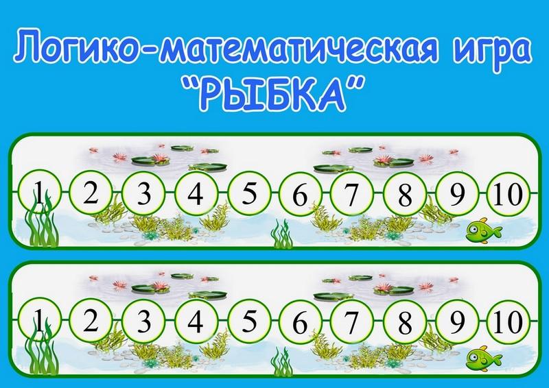 игры для дошкольников по математике в картинках