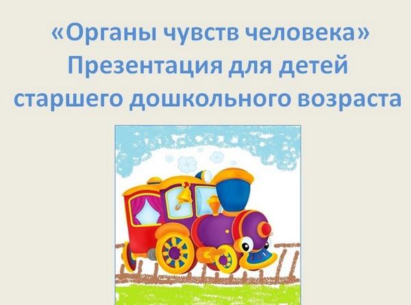 знакомство двухлетних детей с органами чувств