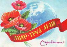 1 мая праздник труда и весны